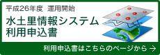 水土里情報システム利用申込書