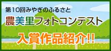 第7回みやぎのふるさと農美里フォトコンテスト入賞作品紹介