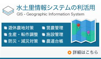 水土里(みどり)情報システムの利活用