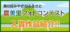 第5回農美里フォトコンテスト入賞作品紹介
