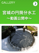 宮城の円筒分水工