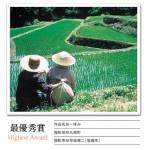 平成15年度みやぎの中山間地写真コンク-ル
