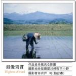 平成17年度みやぎの中山間地写真コンク-ル