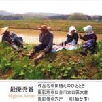 平成19年度みやぎの中山間地写真コンク-ル