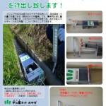 小水力発電キット貸出