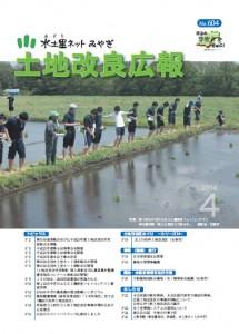 宮城土地改良広報No604(H26.4)