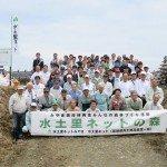 平成28年度 海岸防災林再生支援植樹活動「水土里ネットの森」を開催