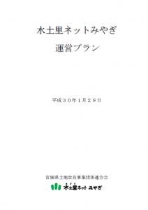 水土里ネットみやぎ 運営プラン(平成29年度~平成38年度)