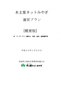 水土里ネットみやぎ 運営プラン[概要版](平成29年度~平成38年度)